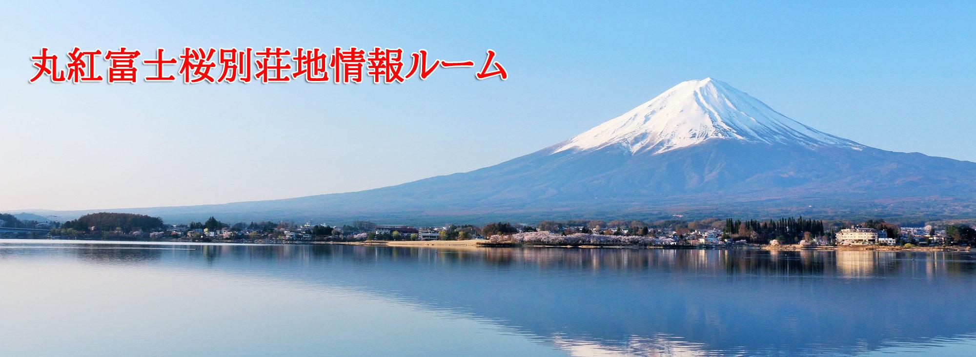 丸紅富士桜別荘地情報ルーム